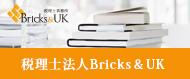 税理士事務所Bricks & UK