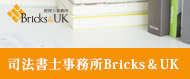 司法書士事務所Bricks & UK