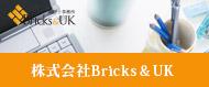 株式会社Bricks & UK