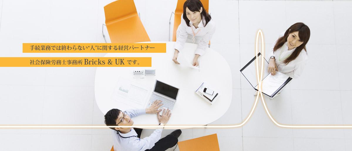 手続業務では終わらない人に関する経営パートナー社会保険労務士事務所 Bricks & UK